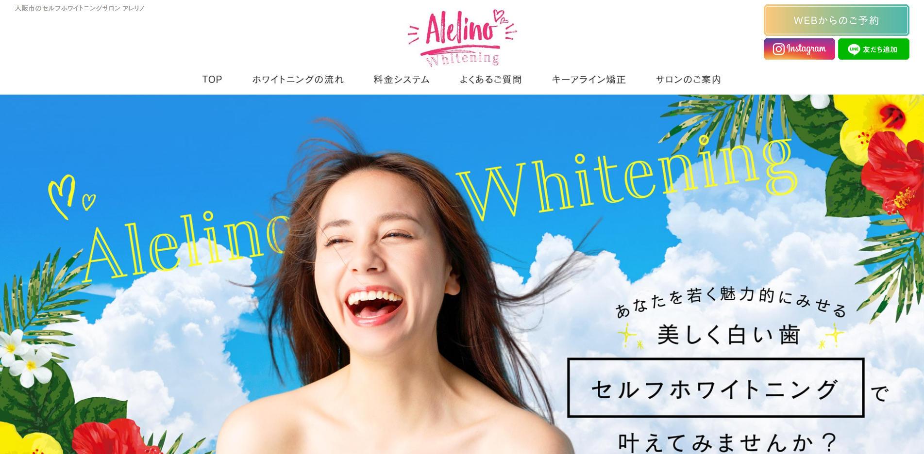 Alelino_Whiteningホームページ