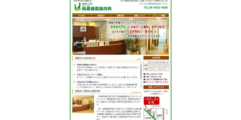 松崎循環器内科ホームページ