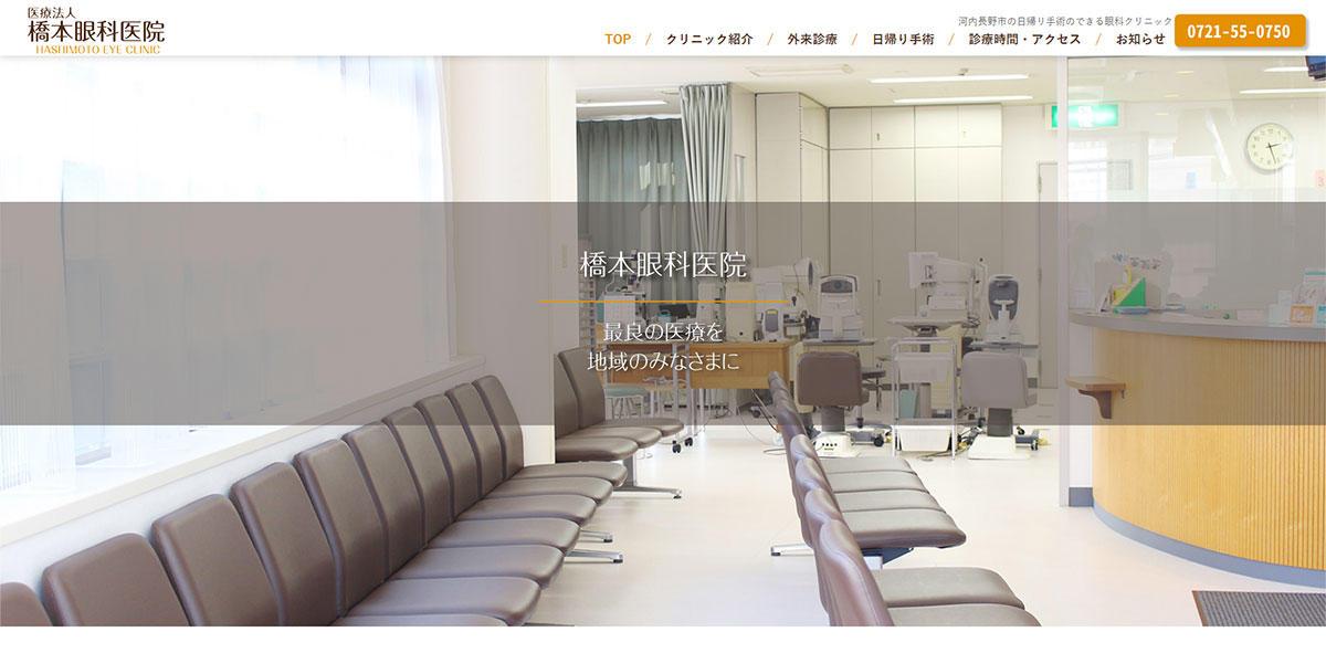 橋本眼科医院ホームページ