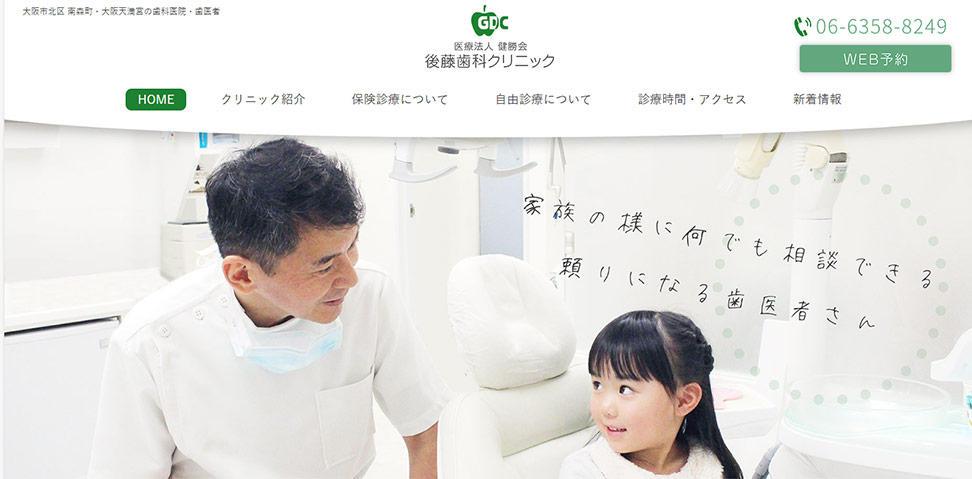 後藤歯科クリニックホームページ