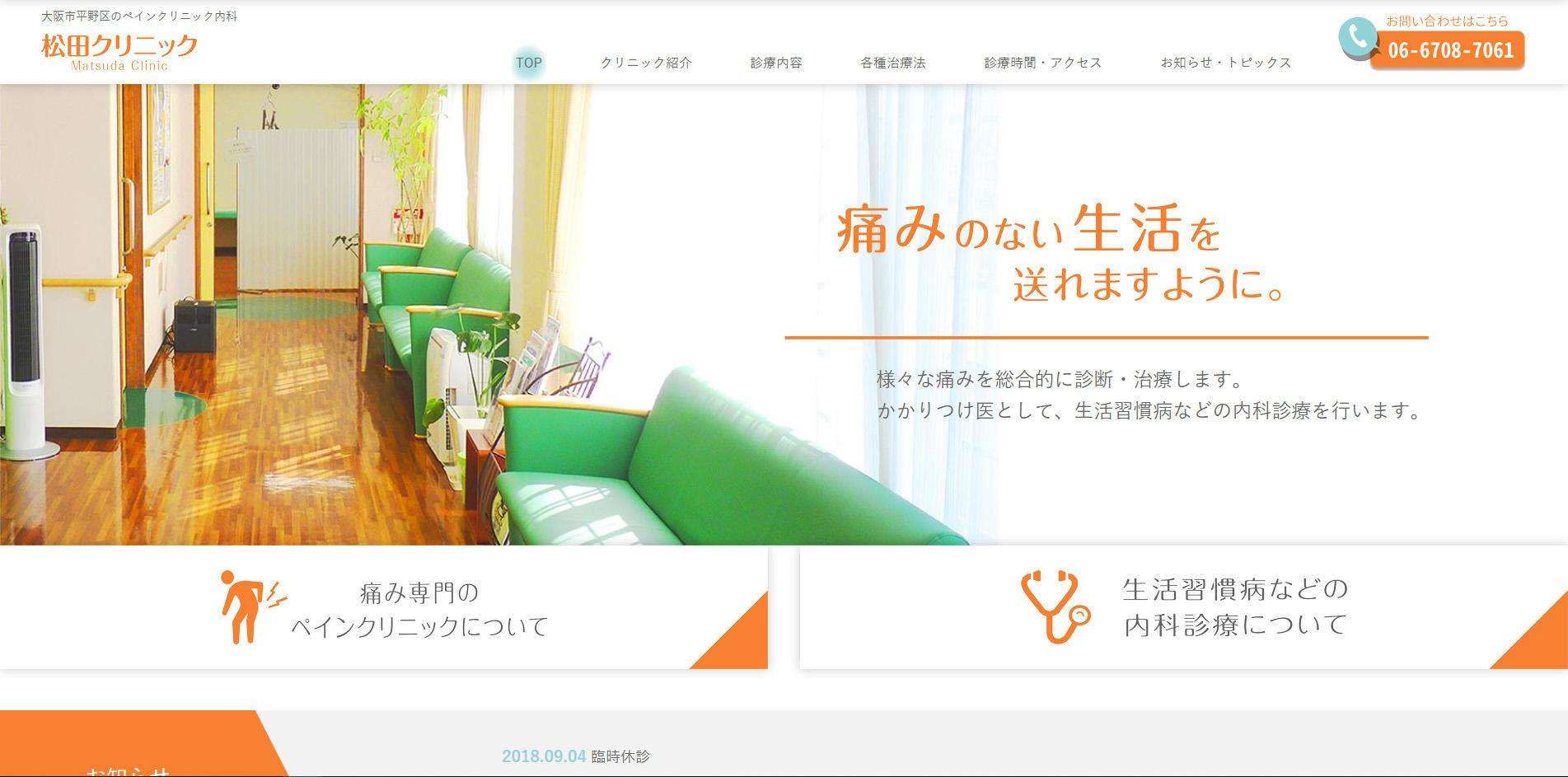 松田クリニックホームページ