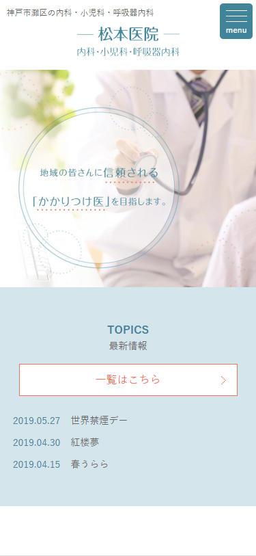 松本医院スマホ版