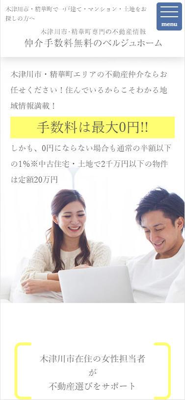 仲介手数料無料のベルジュホーム 木津川市・精華町専門サイトスマホ版