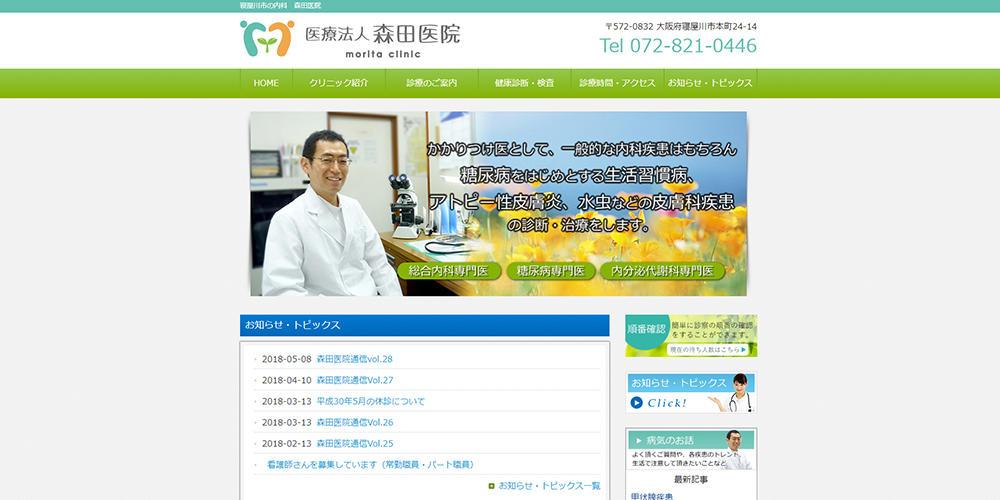 医療法人森田医院ホームページ