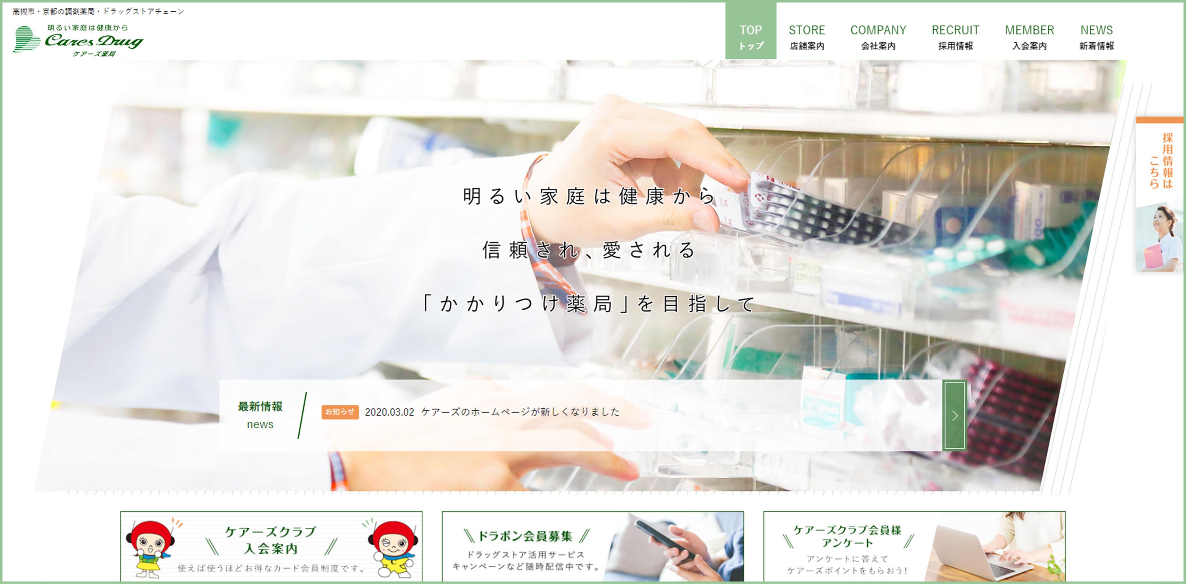株式会社ケアーズパソコン版