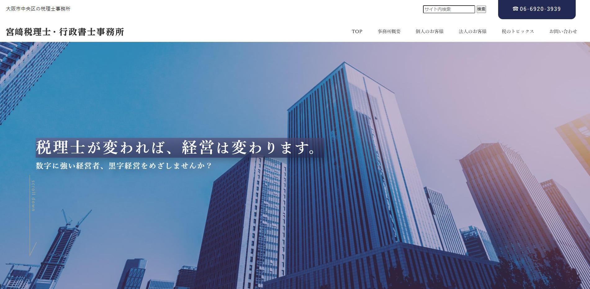 宮﨑税理士・行政書士事務所パソコン版