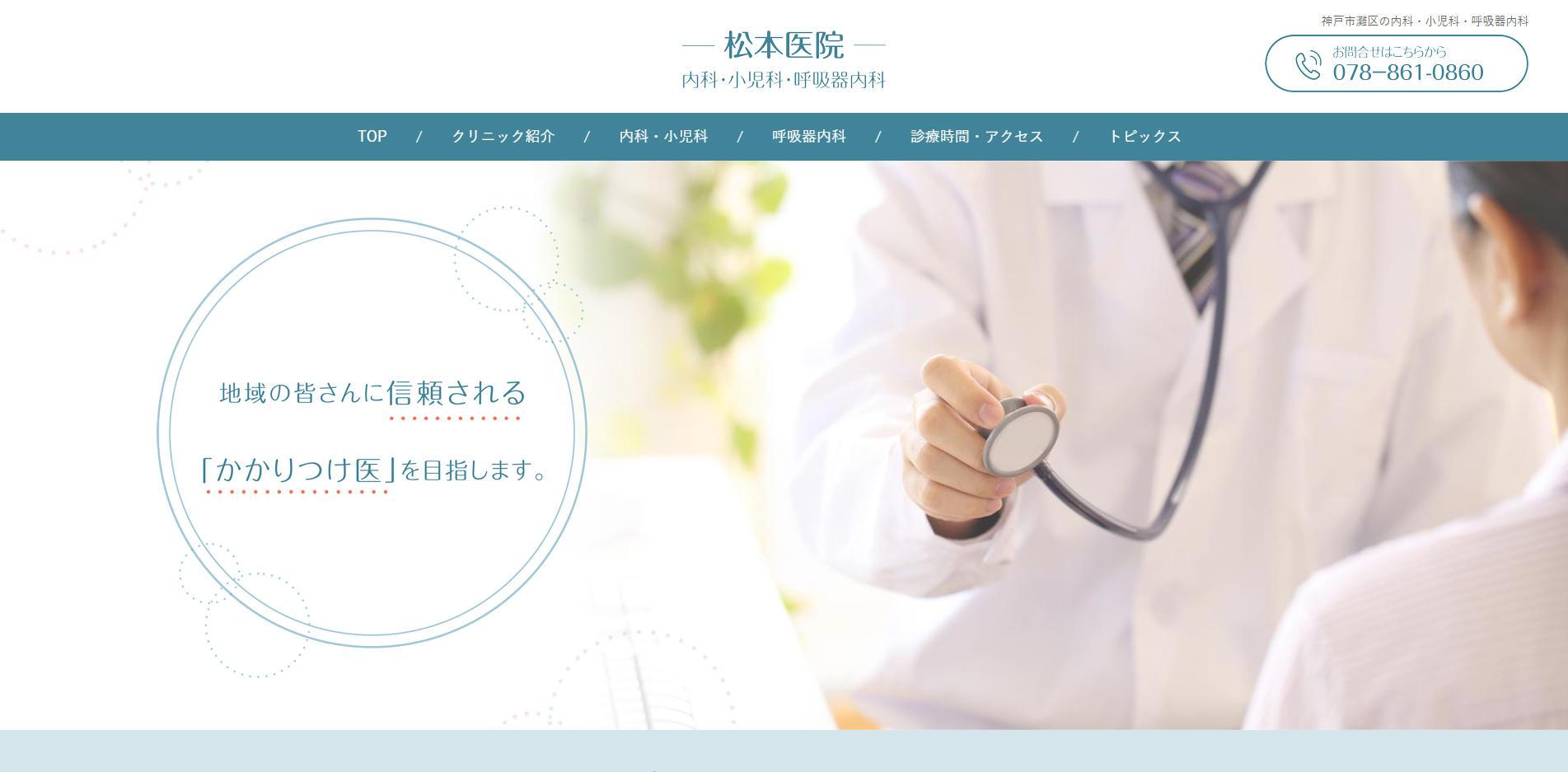 松本医院パソコン版