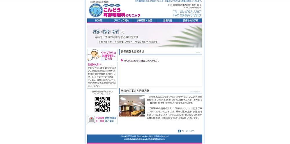 こんどう耳鼻咽喉科クリニックホームページ