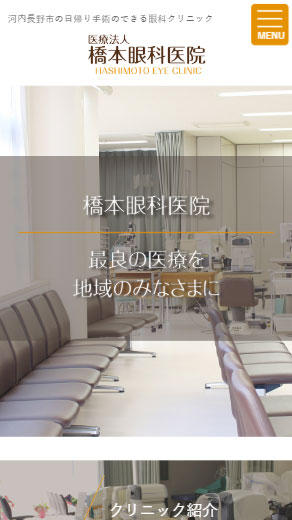 橋本眼科医院スマホ版