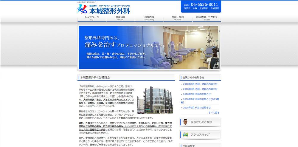 本城整形外科ホームページ