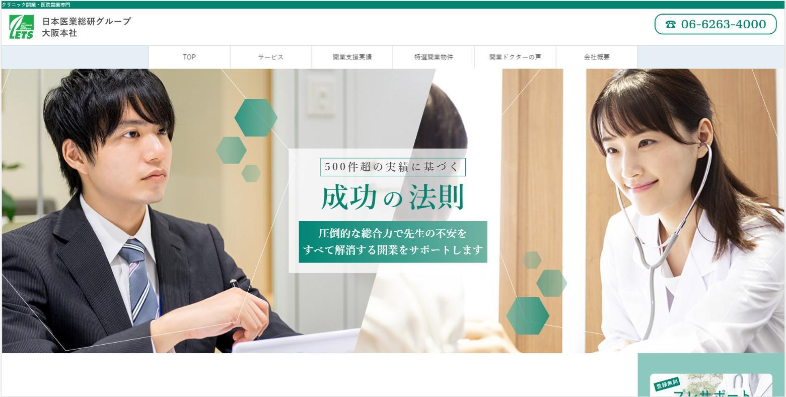 株式会社 日本医業総研パソコン版