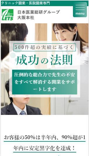 株式会社 日本医業総研スマホ版