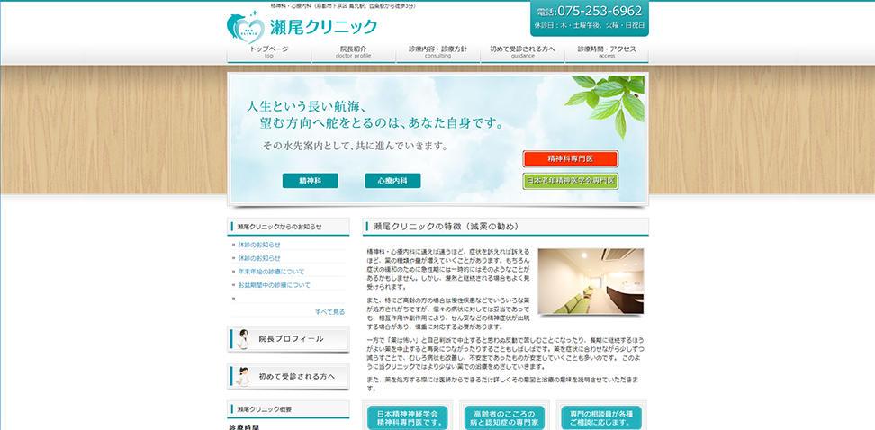 瀬尾クリニックホームページ