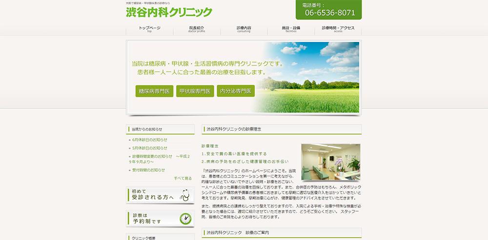 渋谷内科クリニックホームページ