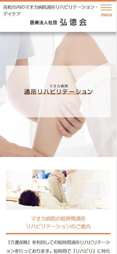 弘徳会 通所リハビリテーションスマホ版