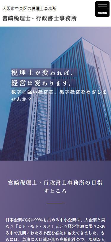 宮﨑税理士・行政書士事務所スマホ版