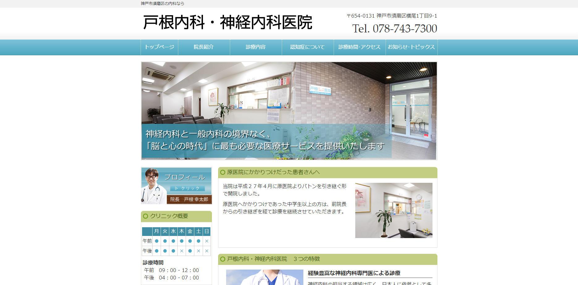 戸根内科・神経内科医院ホームページ