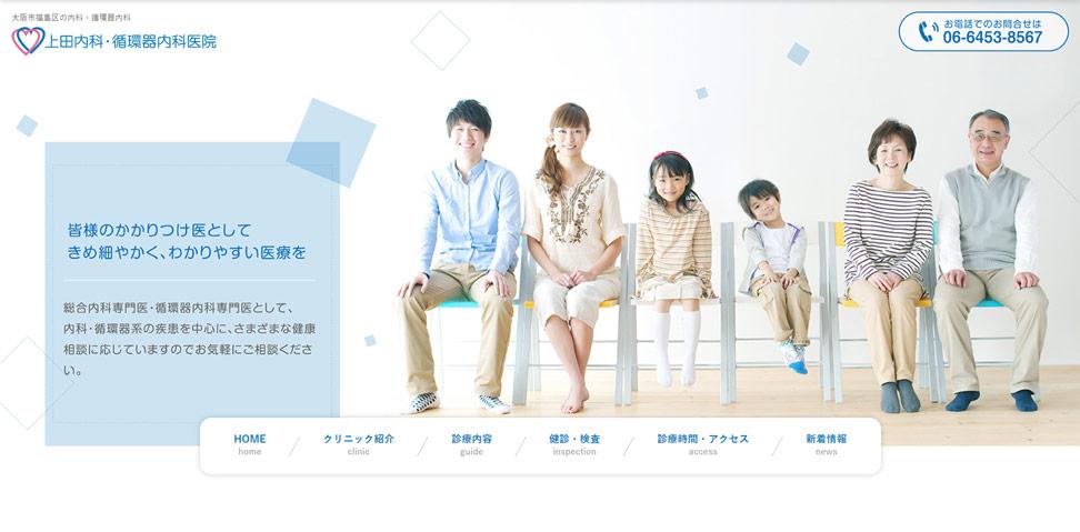 上田内科・循環器内科医院ホームページ