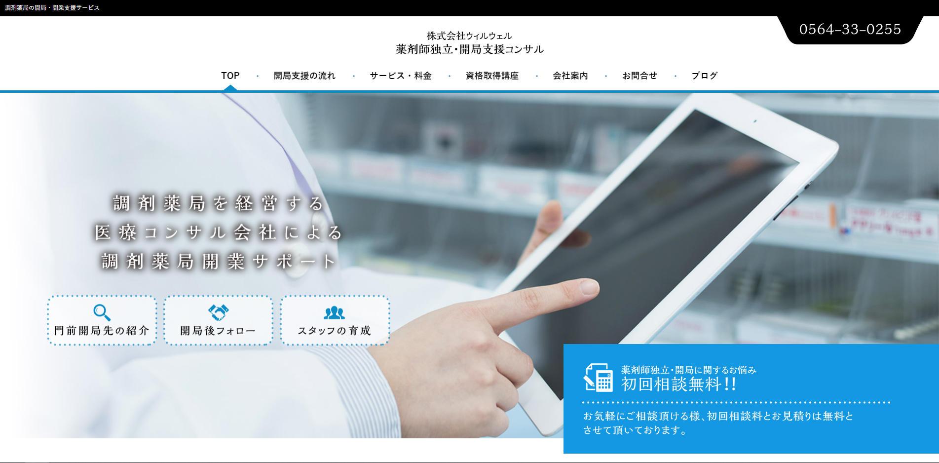 株式会社ウィルウェル 薬剤師独立・開局支援コンサルホームページ